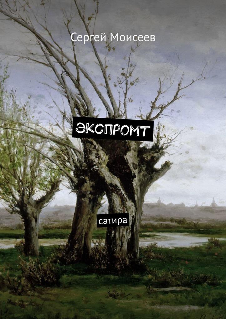 Сергей Моисеев Экспромт. Сатира цена