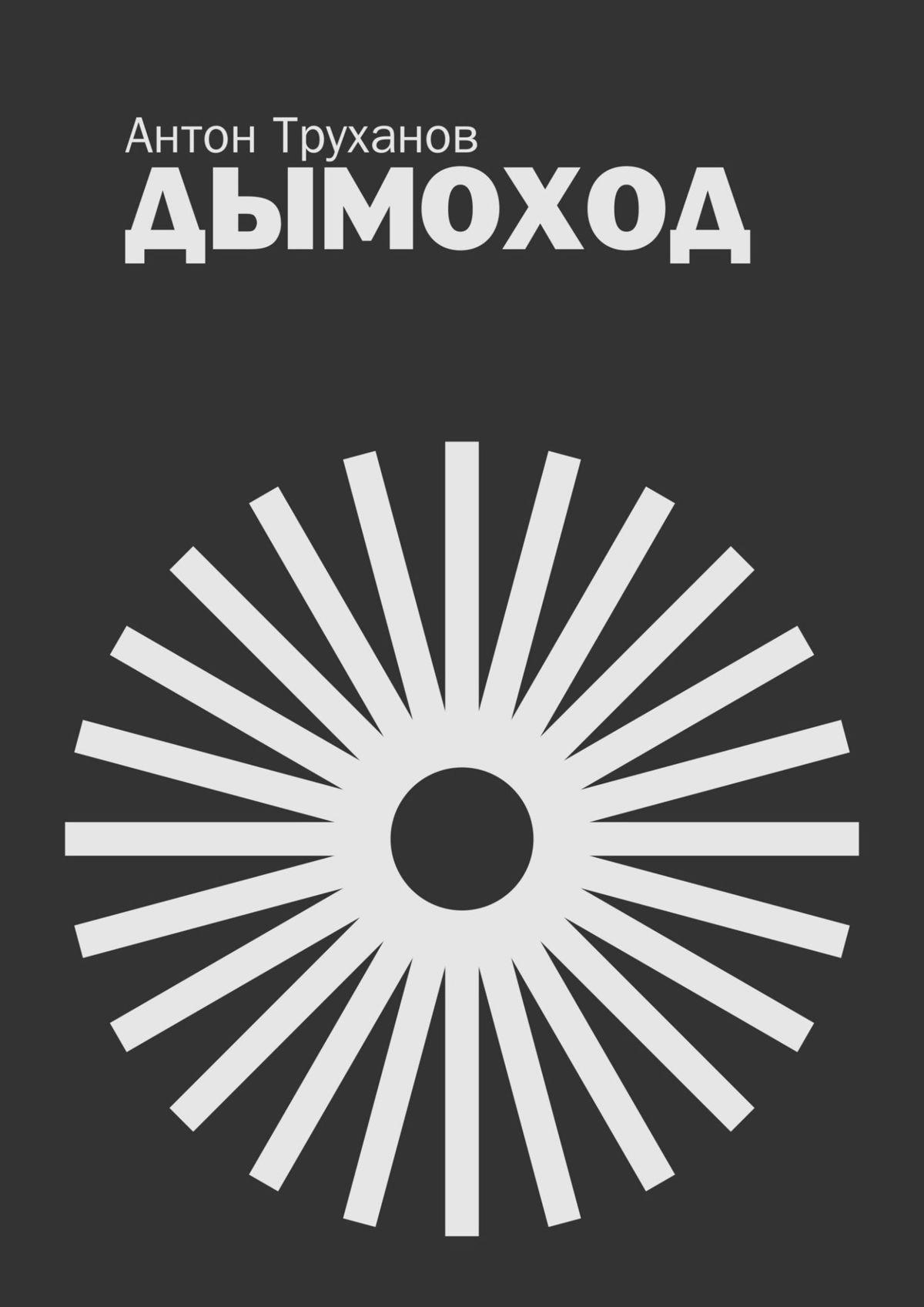 Антон Труханов Дымоход