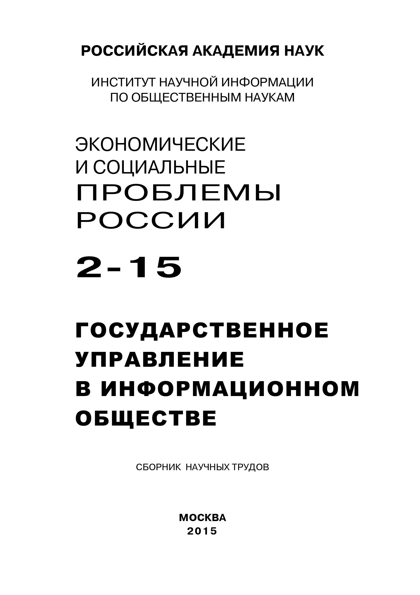 Коллектив авторов Экономические и социальные проблемы России №2 / 2015