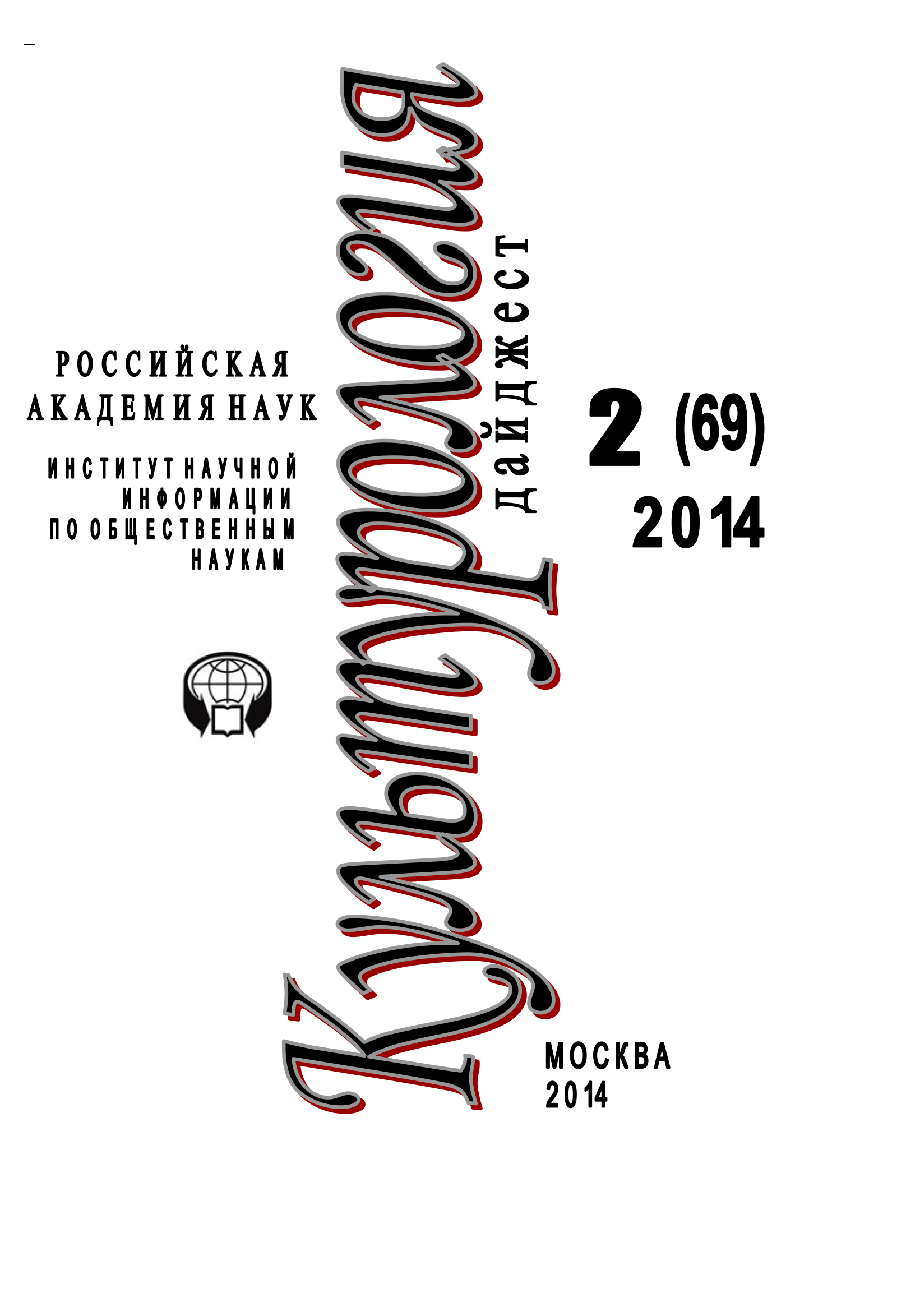 цены на Ирина Галинская Культурология. Дайджест №2 / 2014  в интернет-магазинах