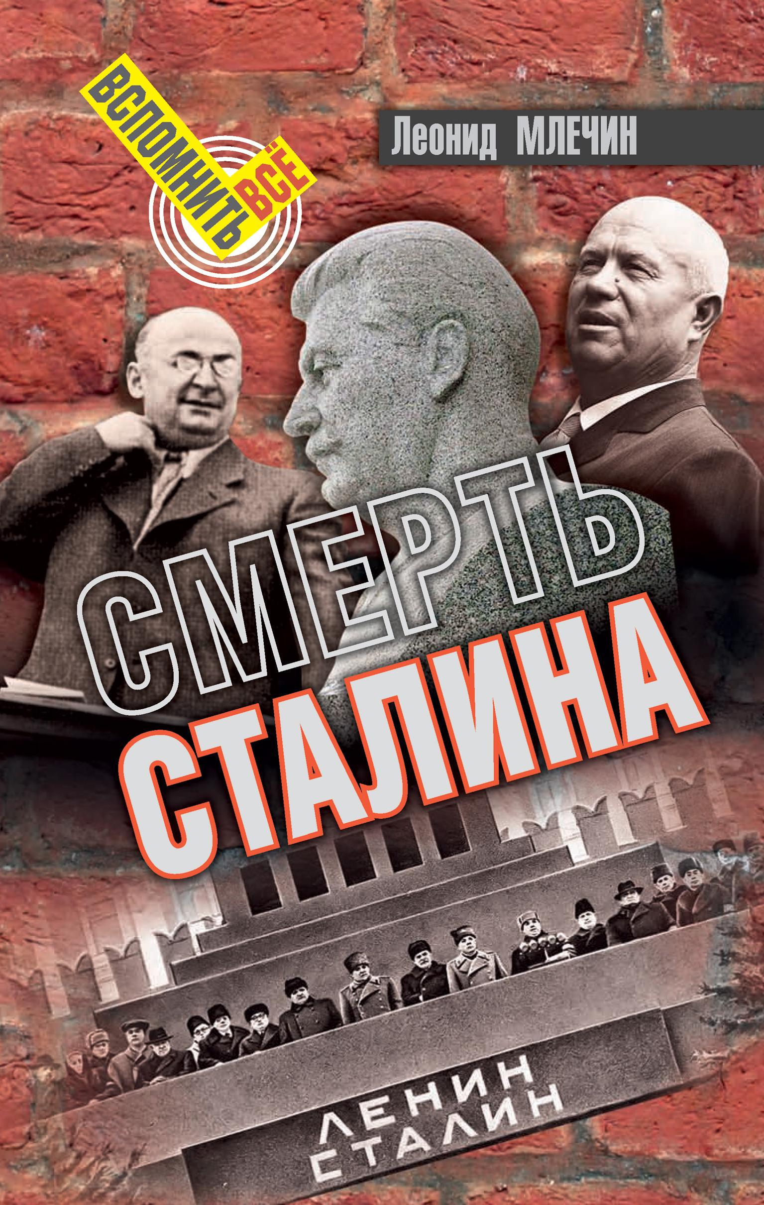 Леонид Млечин Смерть Сталина другая победа если бы победил гитлер