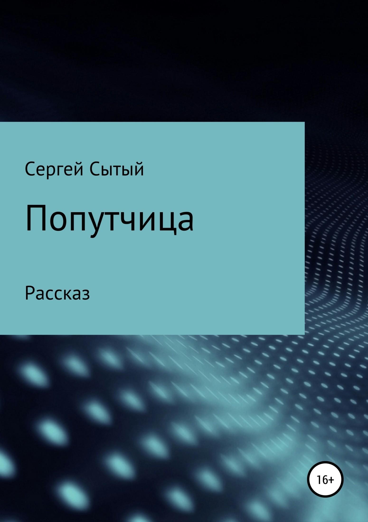 Сергей Леонидович Сытый Попутчица это как день посреди ночи