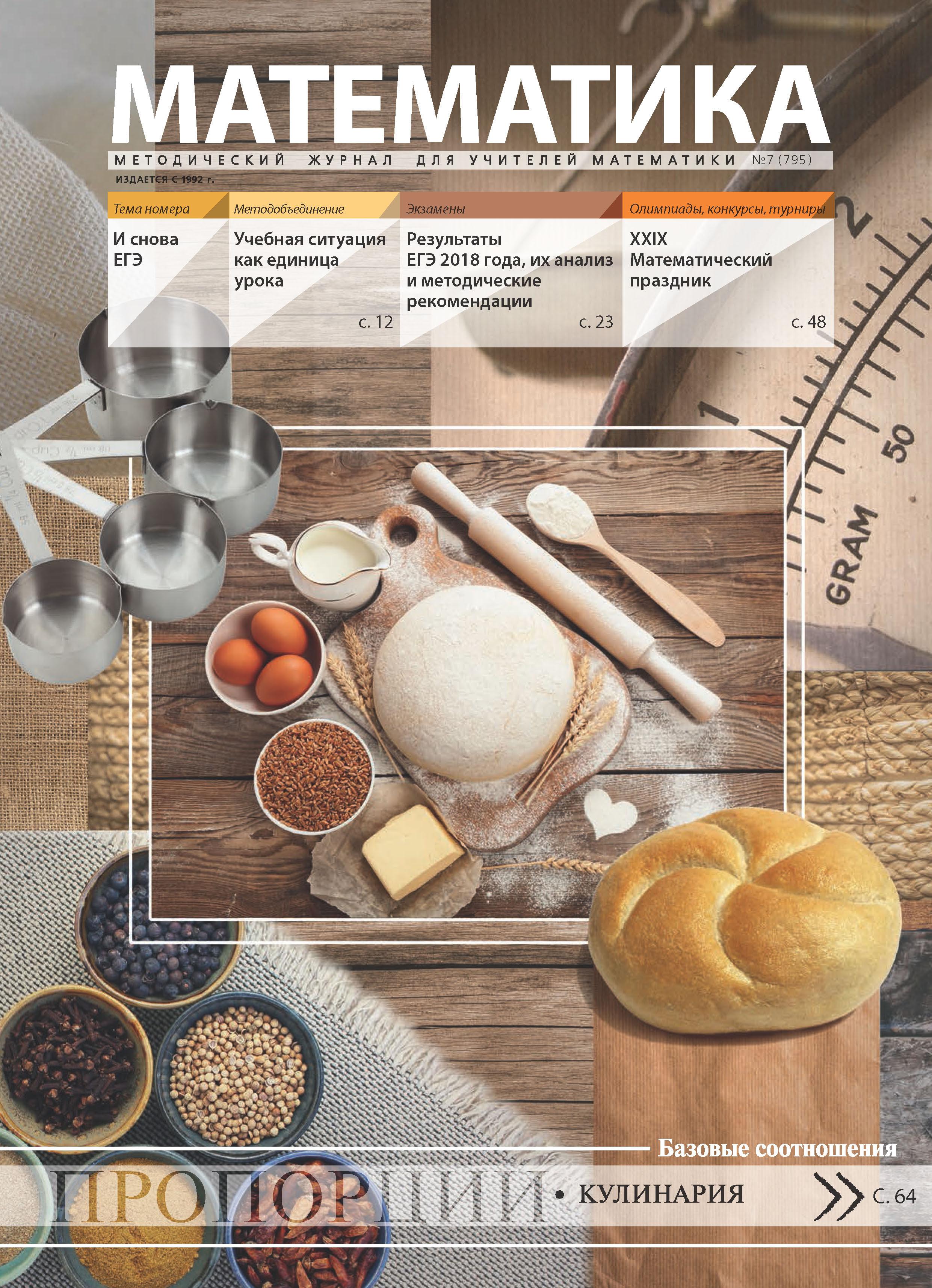 Отсутствует Математика. Методический журнал для учителей математики. №07/2018 цена 2017