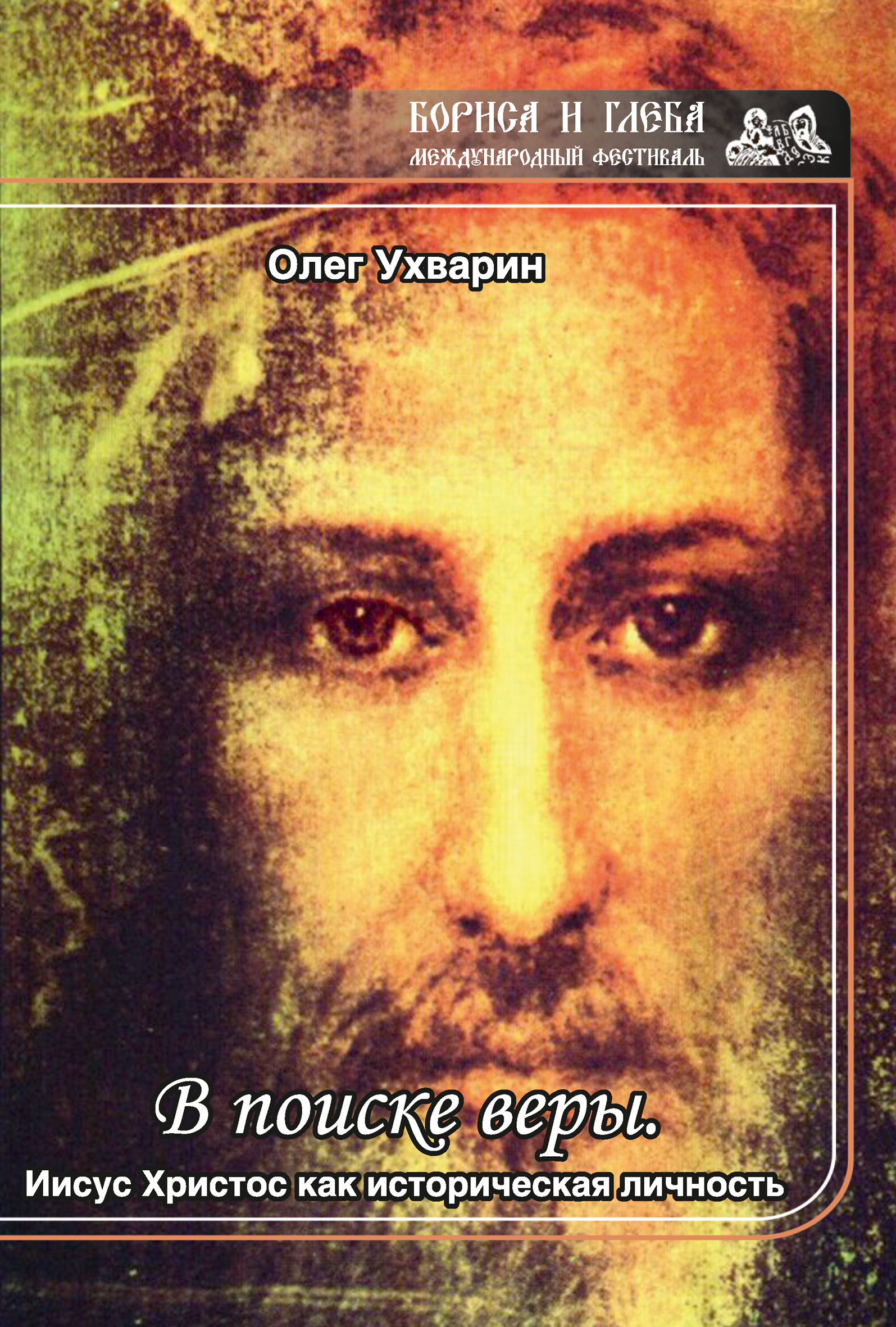 Фото Олег Ухварин В поиске веры. Иисус Христос как историческая личность