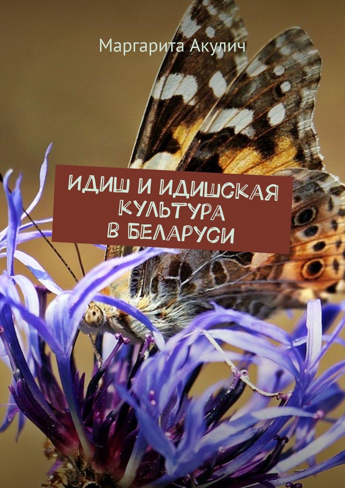 Маргарита Акулич Идиш иидишская культура вБеларуси