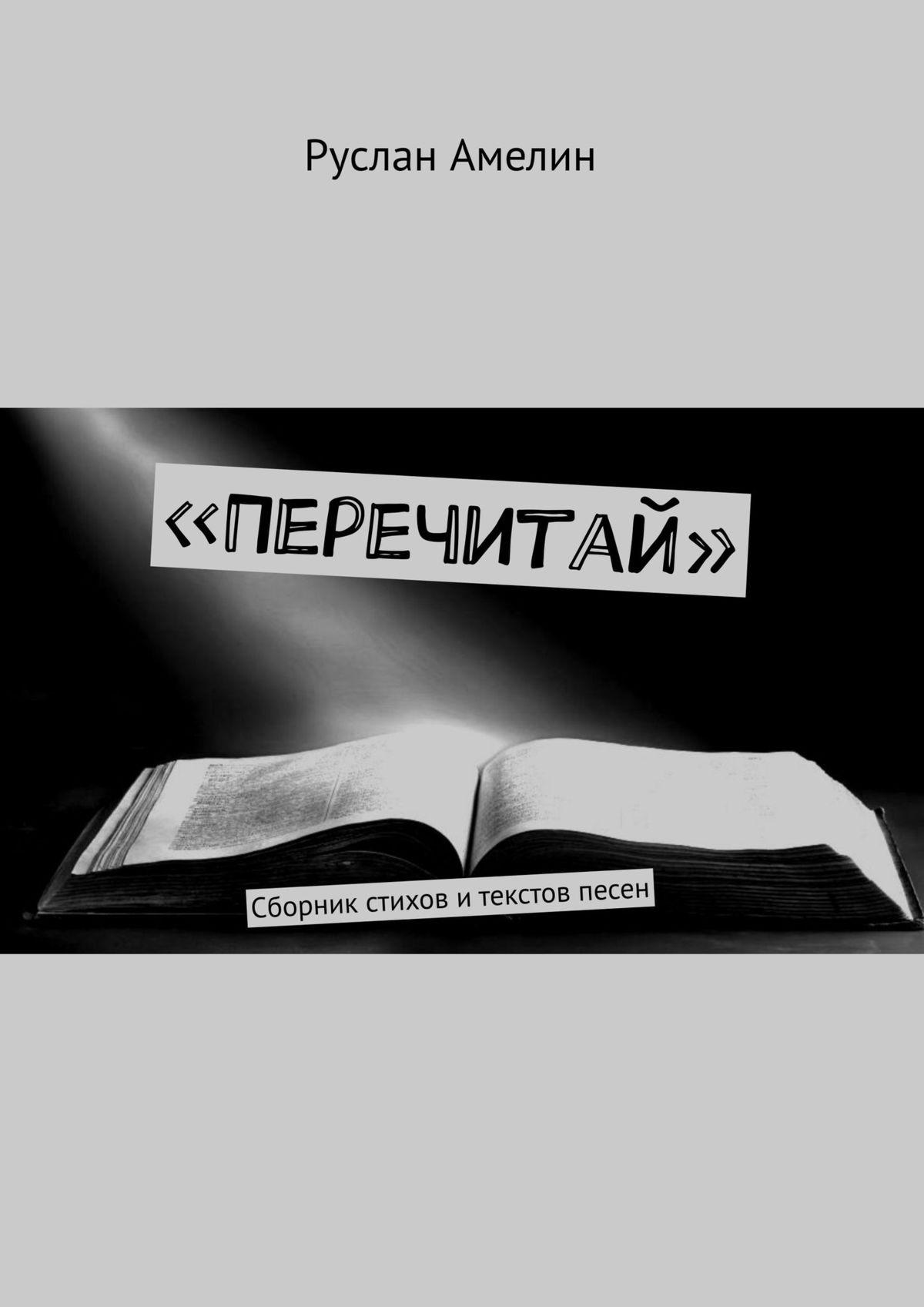 Руслан Амелин «Перечитай». Сборник стихов итекстов песен