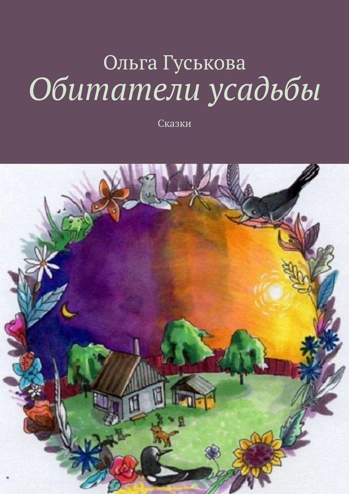 Ольга Гуськова Обитатели усадьбы. Сказки