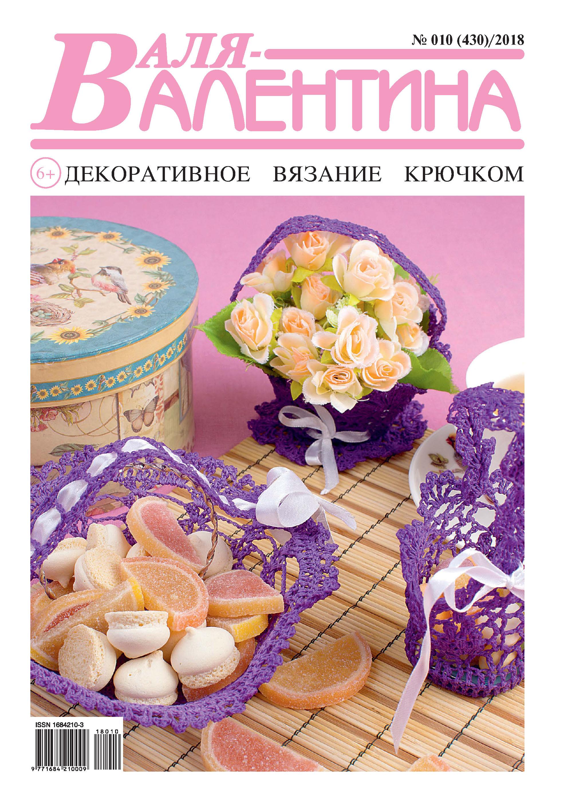 Отсутствует Валя-Валентина. Декоративное вязание крючком. №10/2018