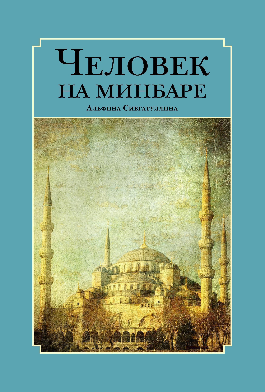 Человек на минбаре. Образ мусульманского лидера в татарской и турецкой литературах (конец ХIХ – первая треть ХХ в.)