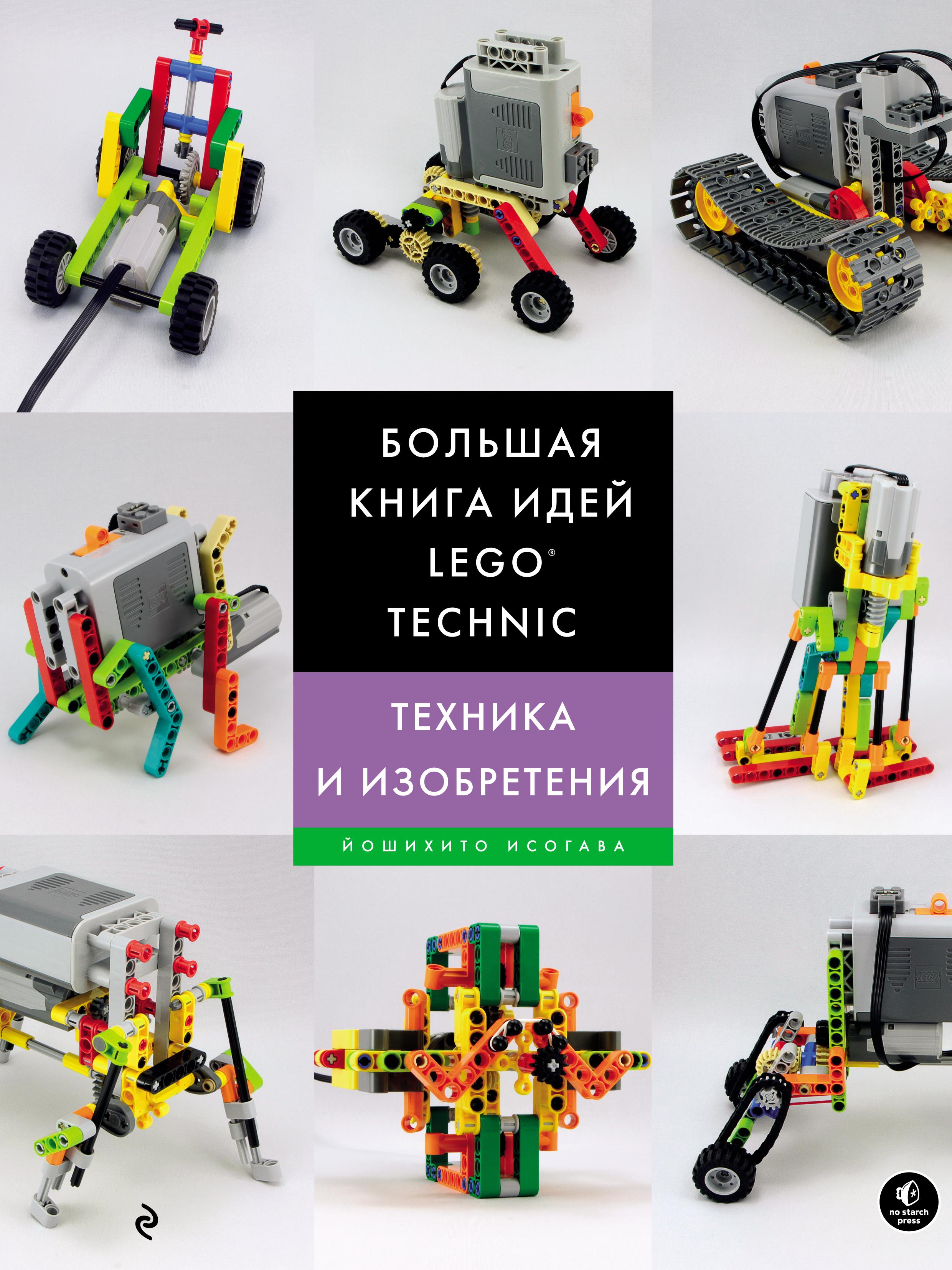 Йошихито Исогава Большая книга идей LEGO Technic. Техника и изобретения рут томсон наука и изобретения книга для творчества