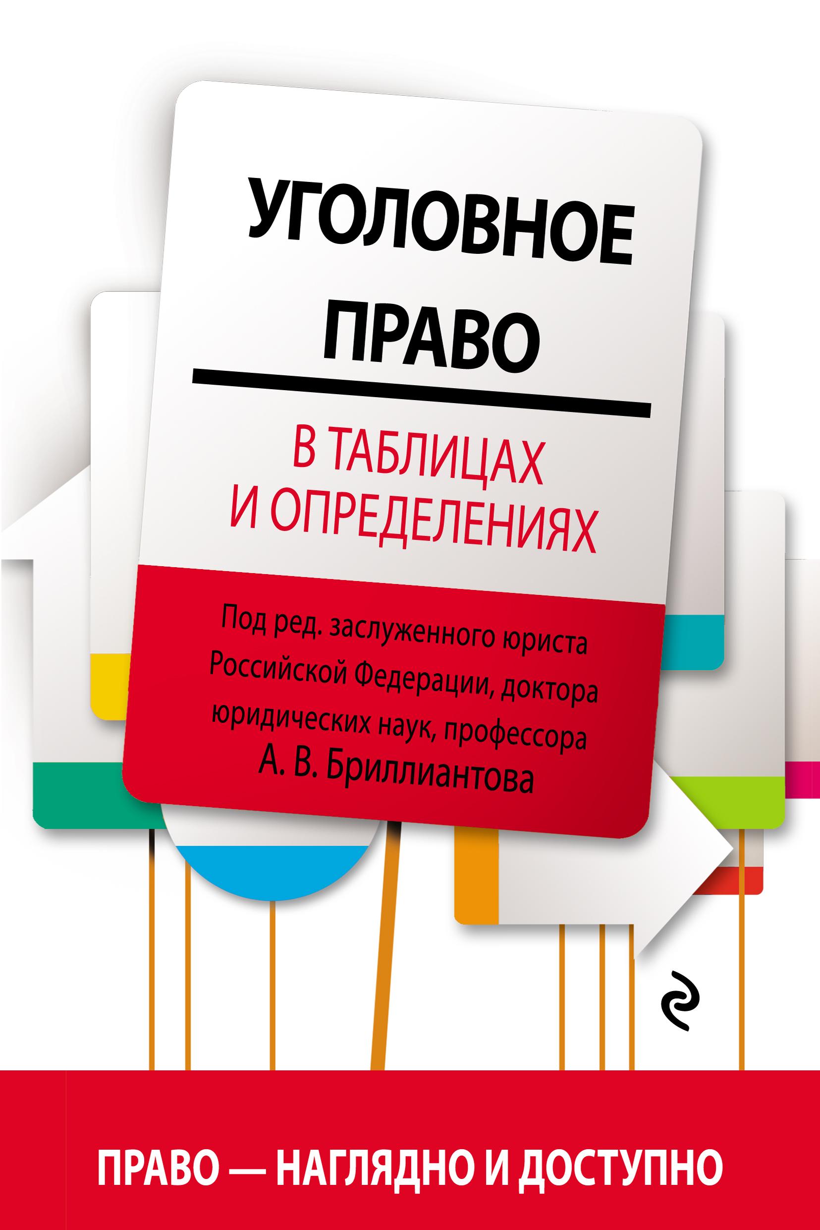 Отсутствует Уголовное право в таблицах и определениях а в бриллиантов уголовное право россии в схемах и определениях 2 е издание