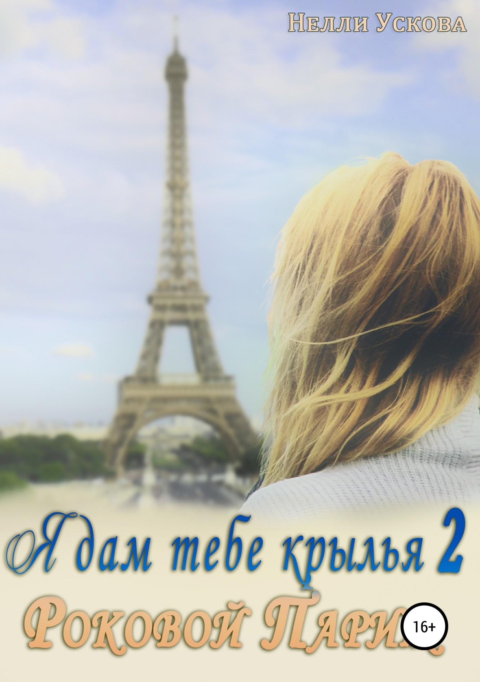 Нелли Ускова Я дам тебе крылья 2. Роковой Париж почему нет вдохновение для жизни без если и но 2 шт