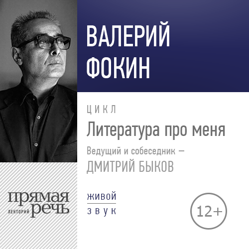Литература про меня. Валерий Фокин