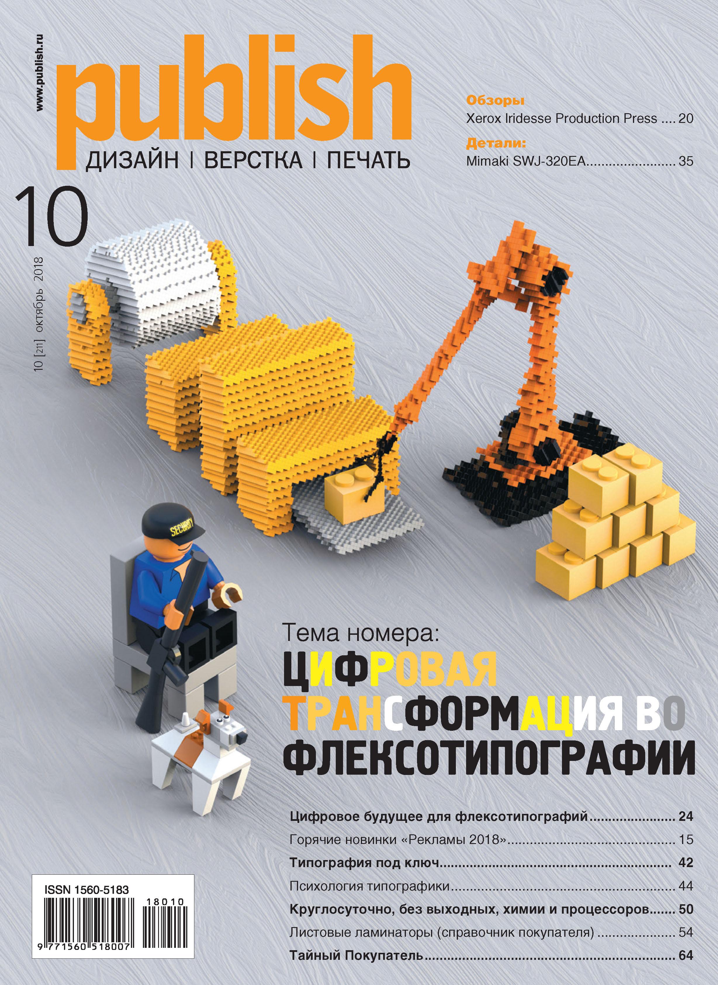 Открытые системы Журнал Publish №10/2018 открытые системы журнал publish 09 2018