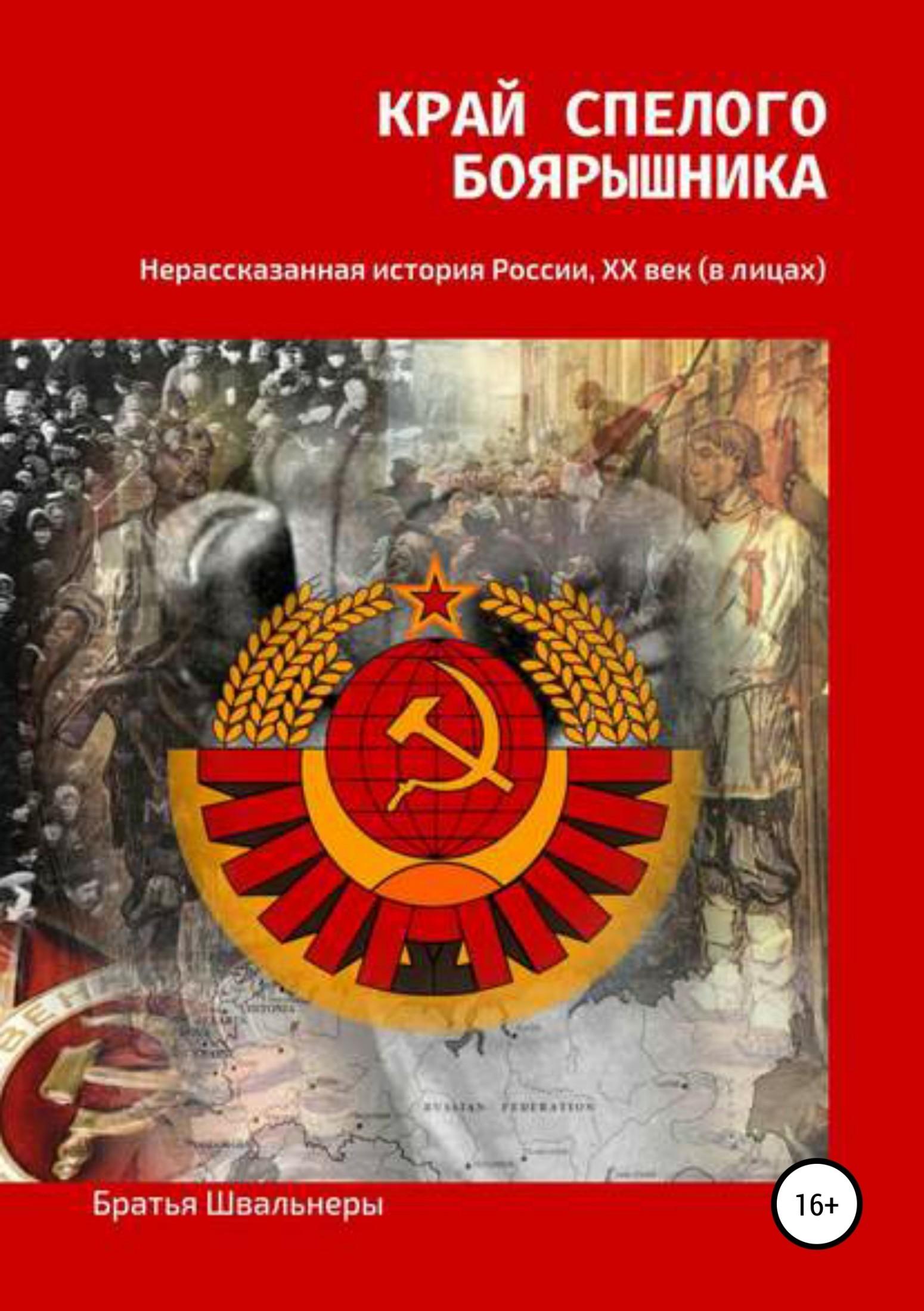 Братья Швальнеры Край спелого боярышника: нерассказанная история России, ХХ век