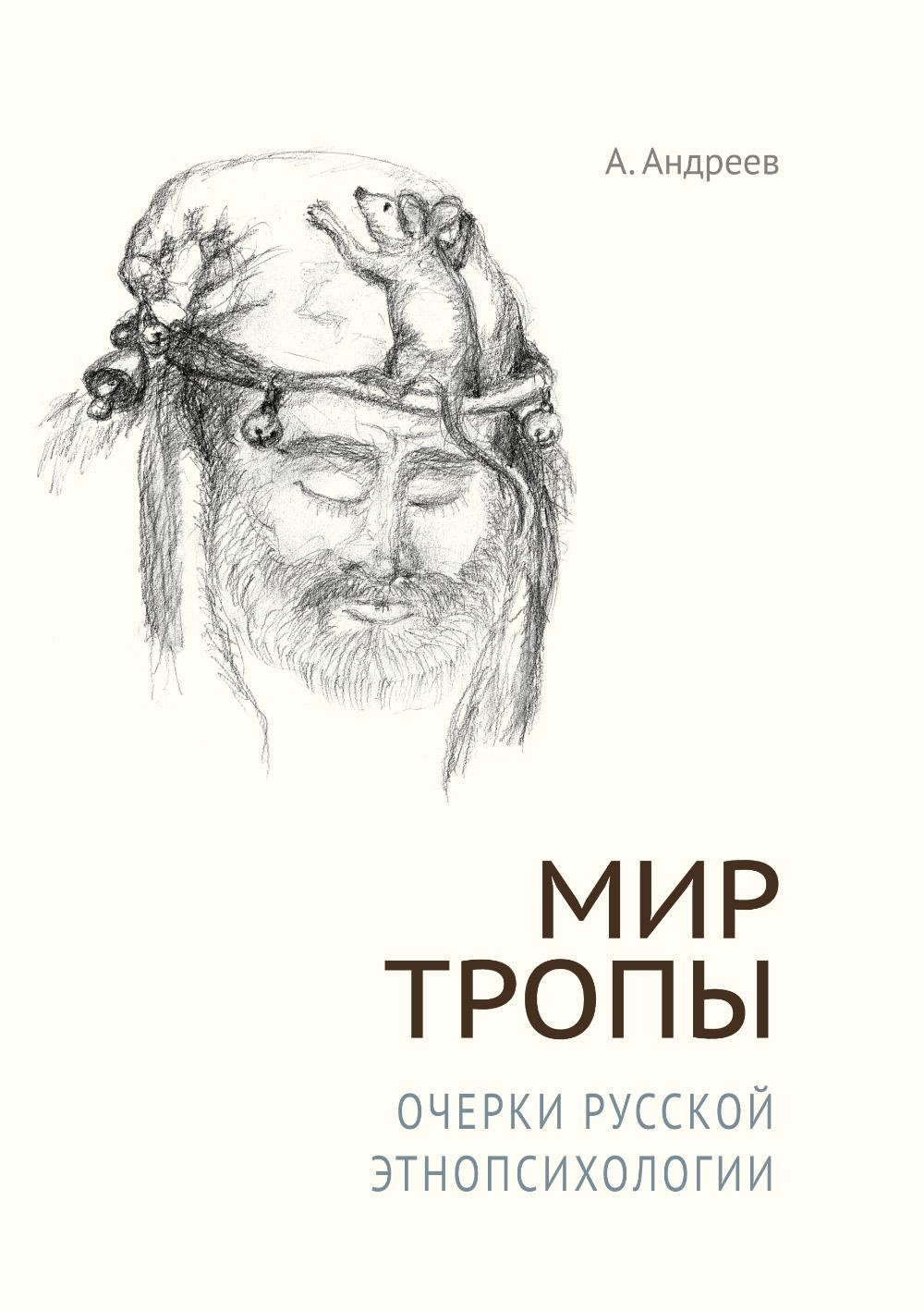 Александр Шевцов (Андреев) Мир Тропы. Очерки русской этнопсихологии