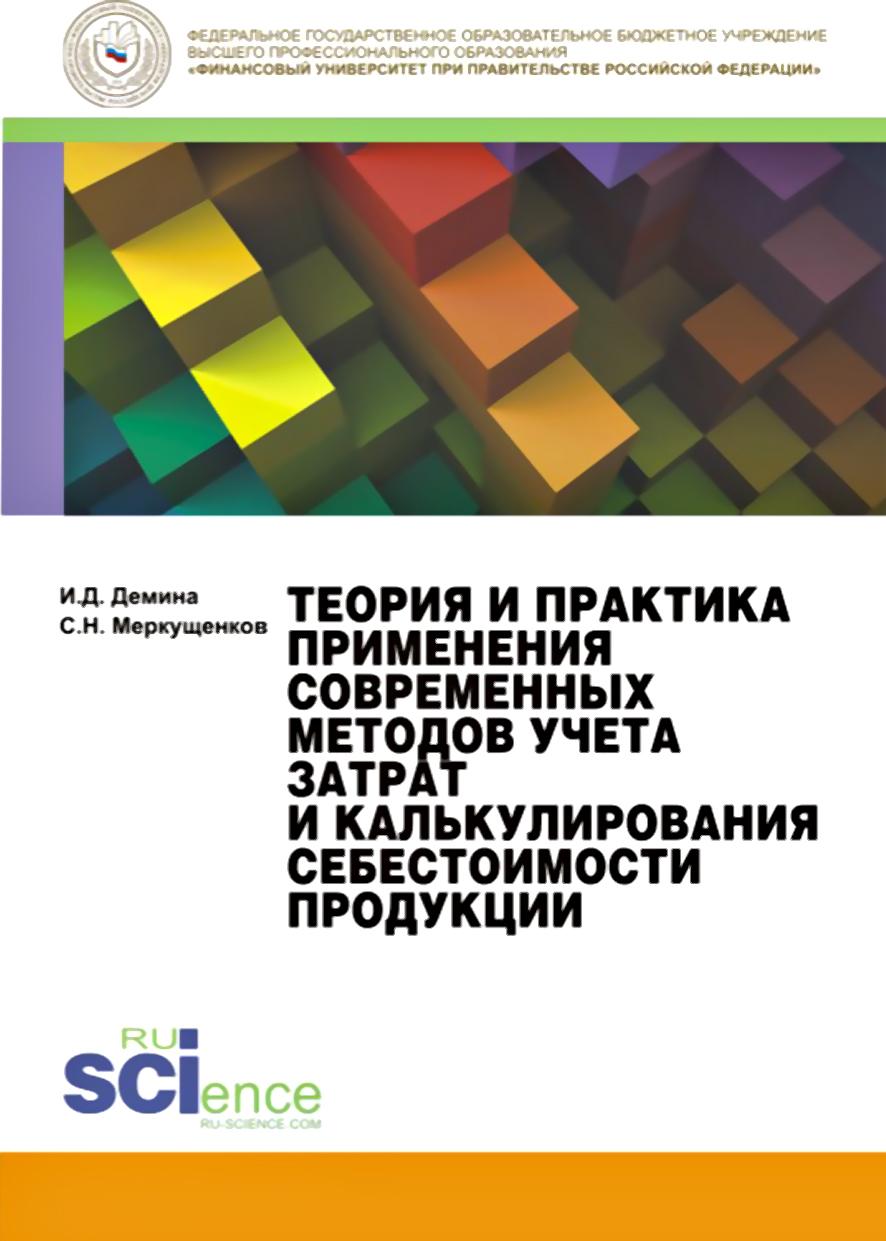 И. Д. Демина Теория и практика применения современных методов учета затрат и калькулирования себестоимости продукции