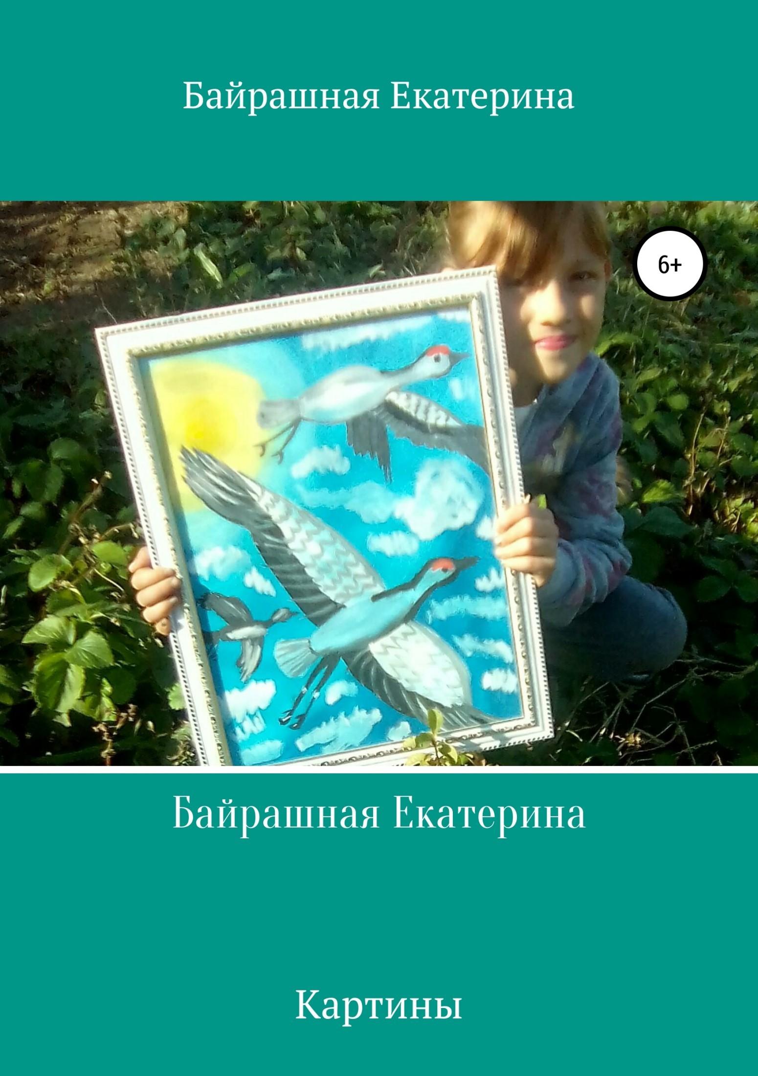Екатерина Сергеевна Байрашная Байрашная Екатерина анна сергеевна байрашная стихи о жизни