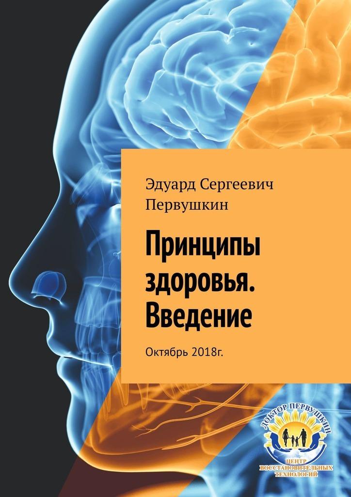 Эдуард Сергеевич Первушкин Принципы здоровья. Введение. Октябрь 2018 г.