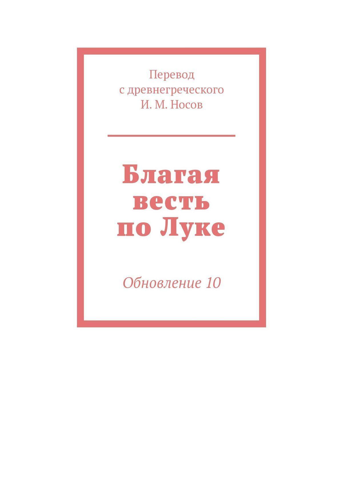 Носов И.М. Благая весть поЛуке. Издание 2-ое