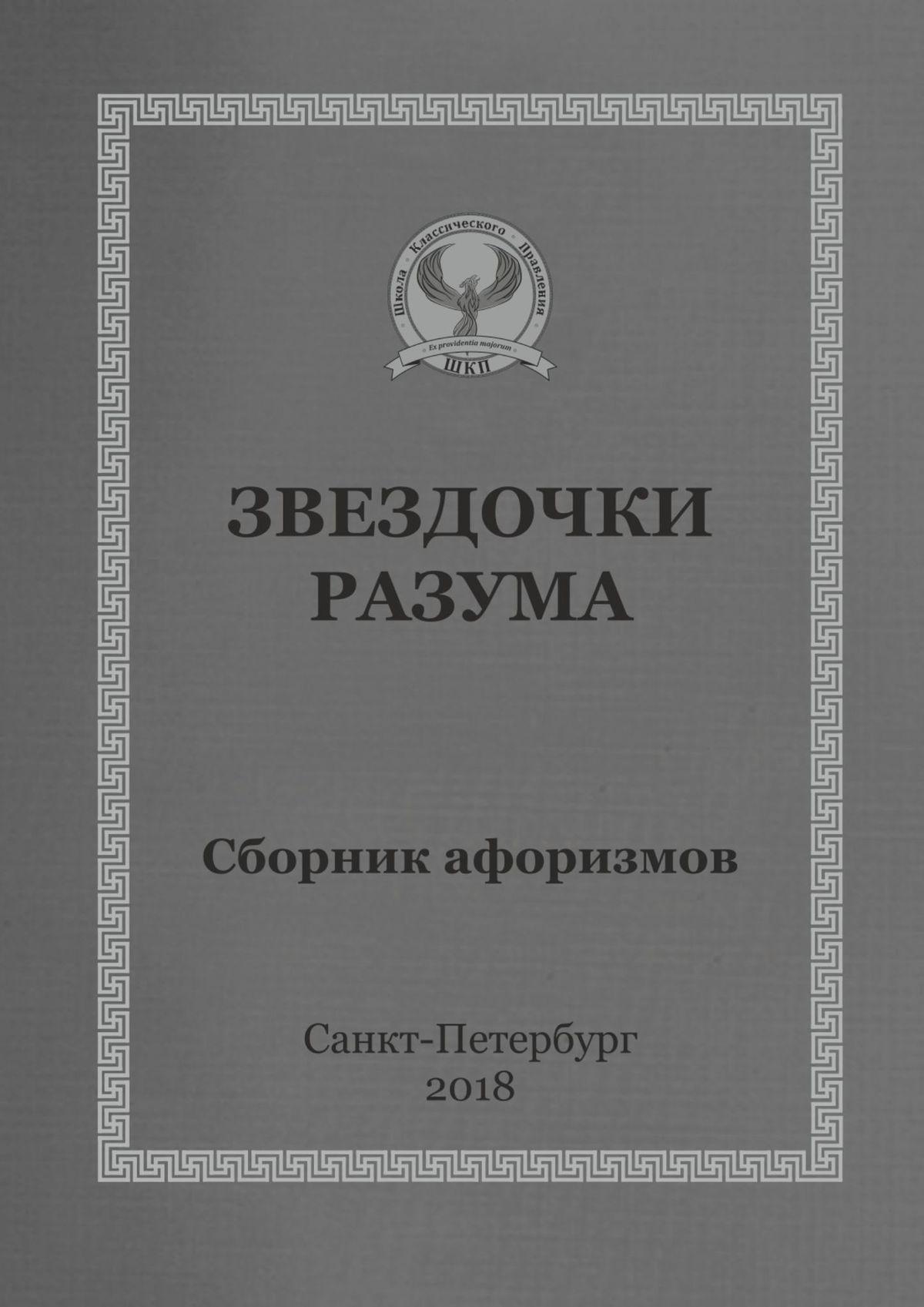 Сергей Короткий Звездочки разума. Сборник афоризмов