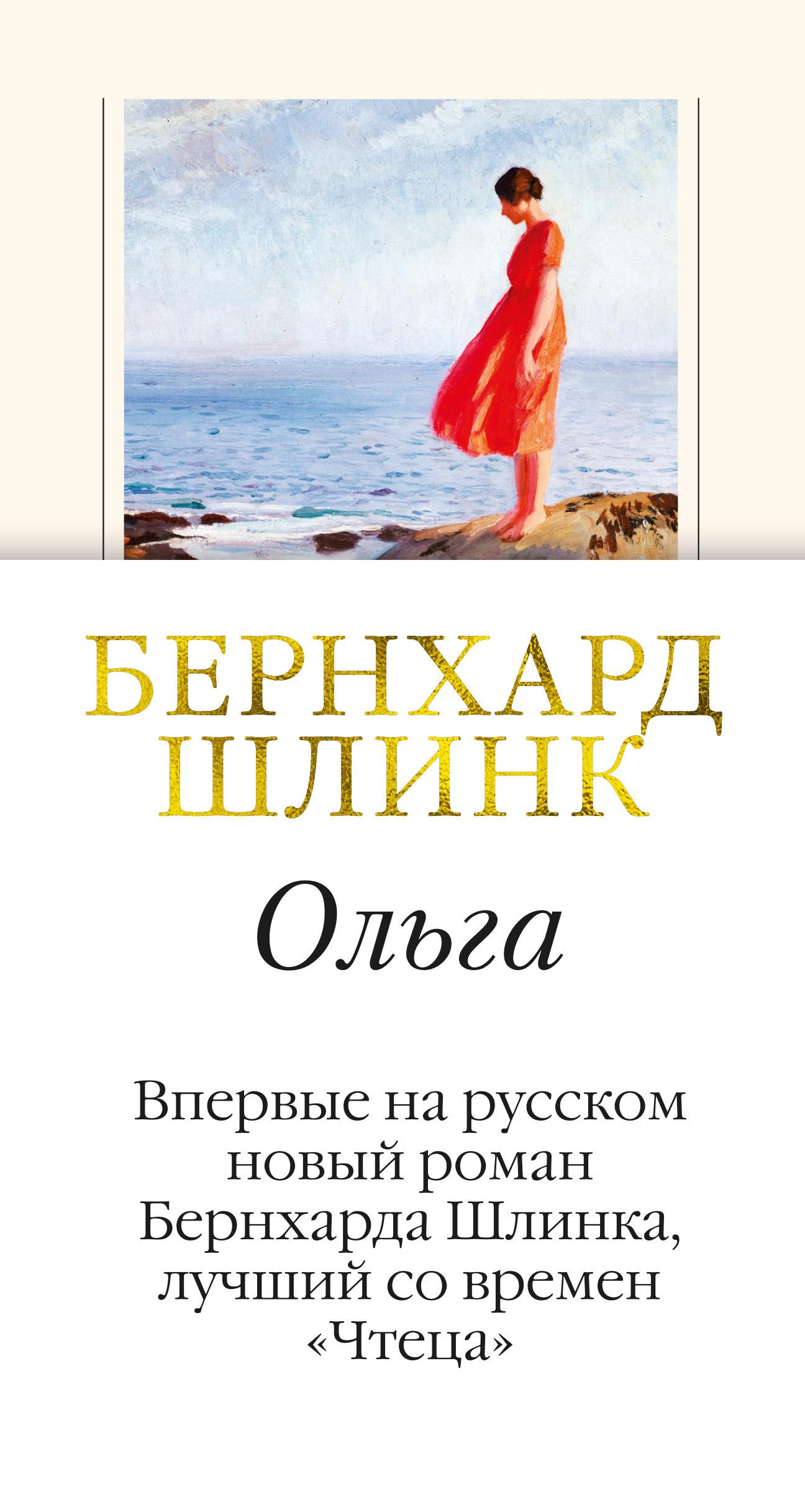 Бернхард Шлинк Ольга