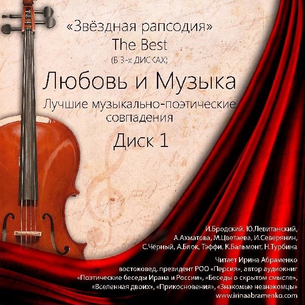 Коллектив авторов Любовь и Музыка коллектив авторов письма олюбви