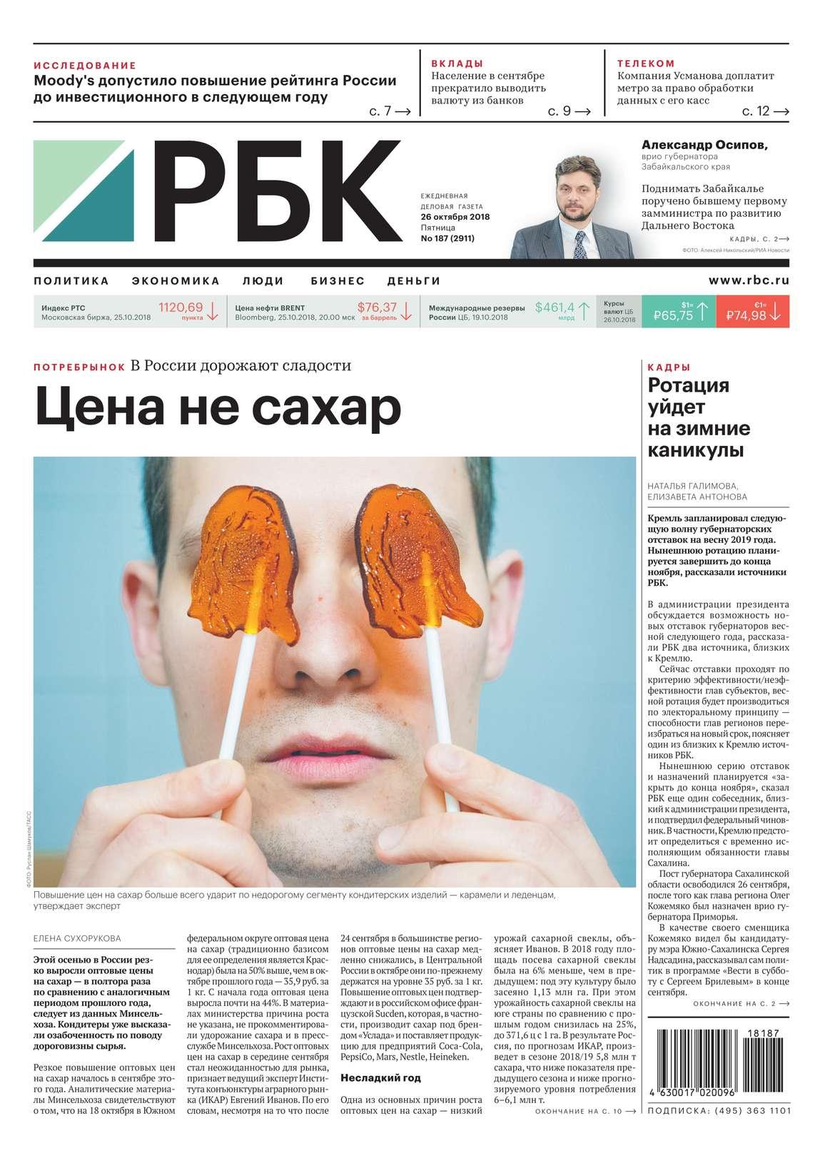 Ежедневная Деловая Газета Рбк 187-2018