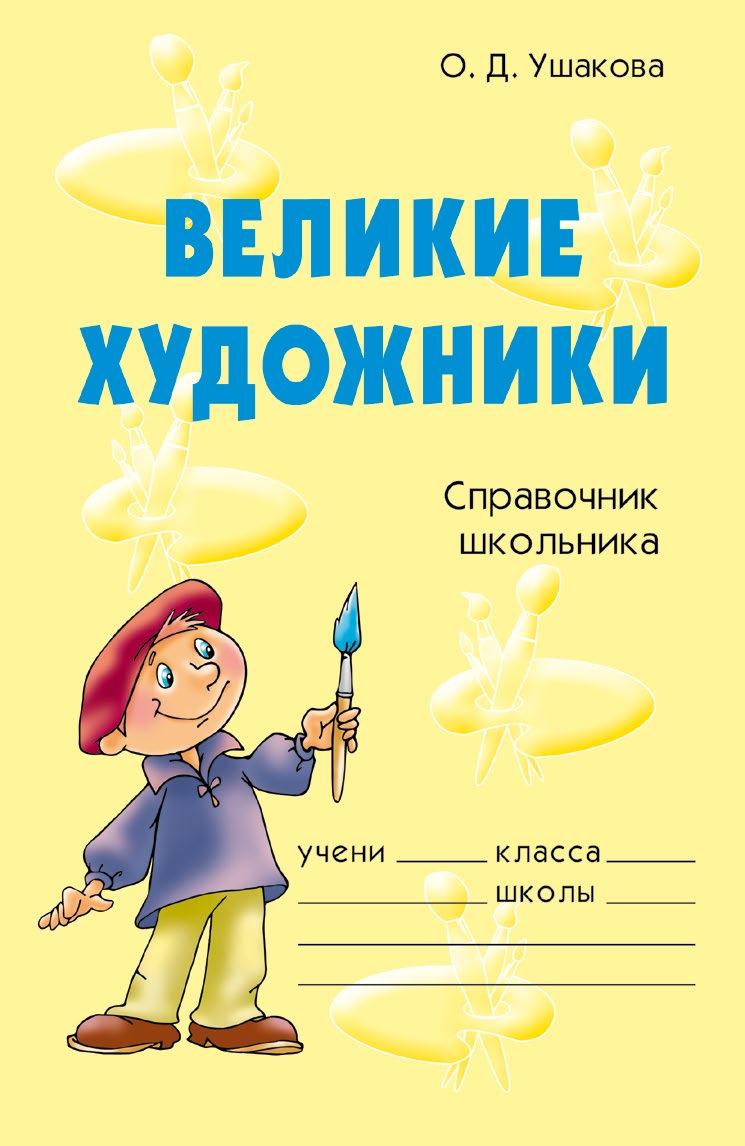 Фото - О. Д. Ушакова Великие художники е а маханова читательский дневник школьника