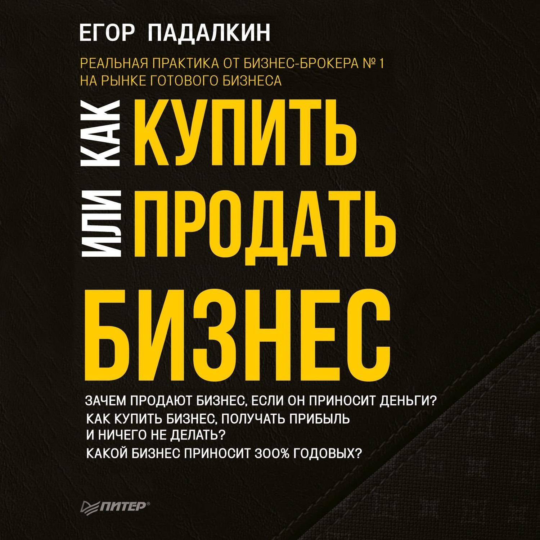 Егор Падалкин Как купить или продать бизнес