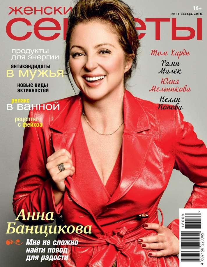 Редакция журнала Женские Секреты Женские Секреты 11-2018
