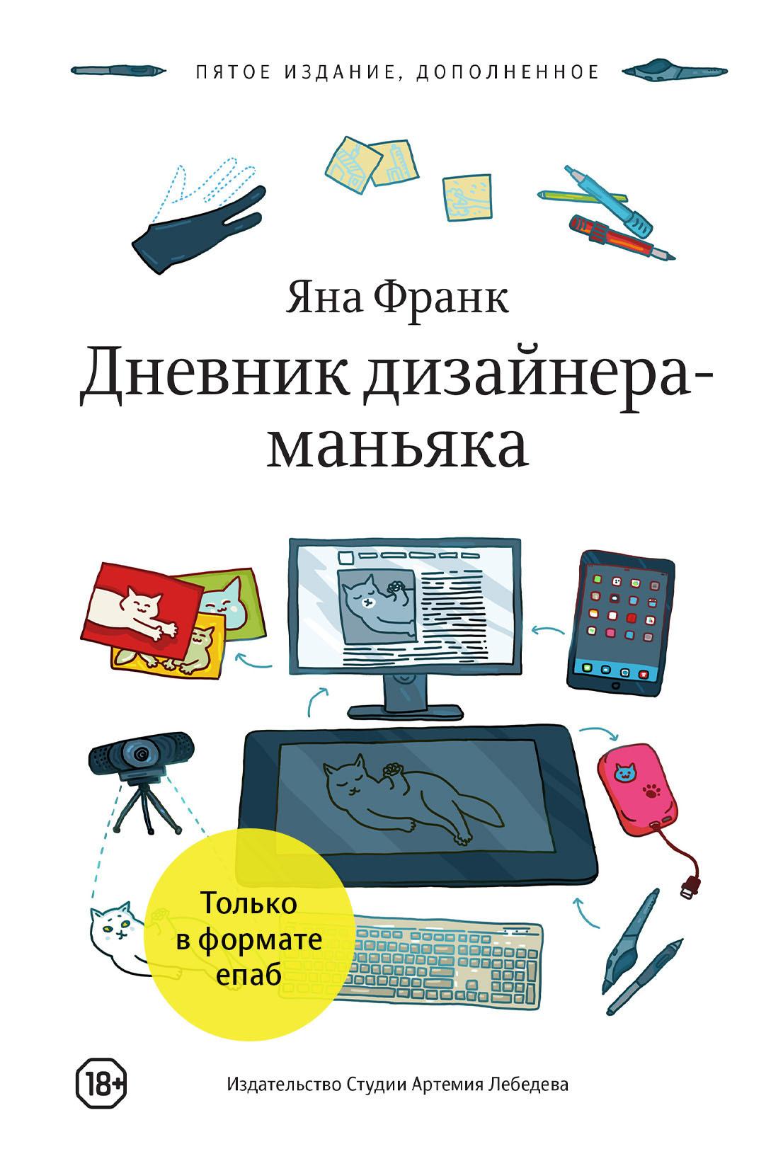 Яна Франк Дневник дизайнера-маньяка