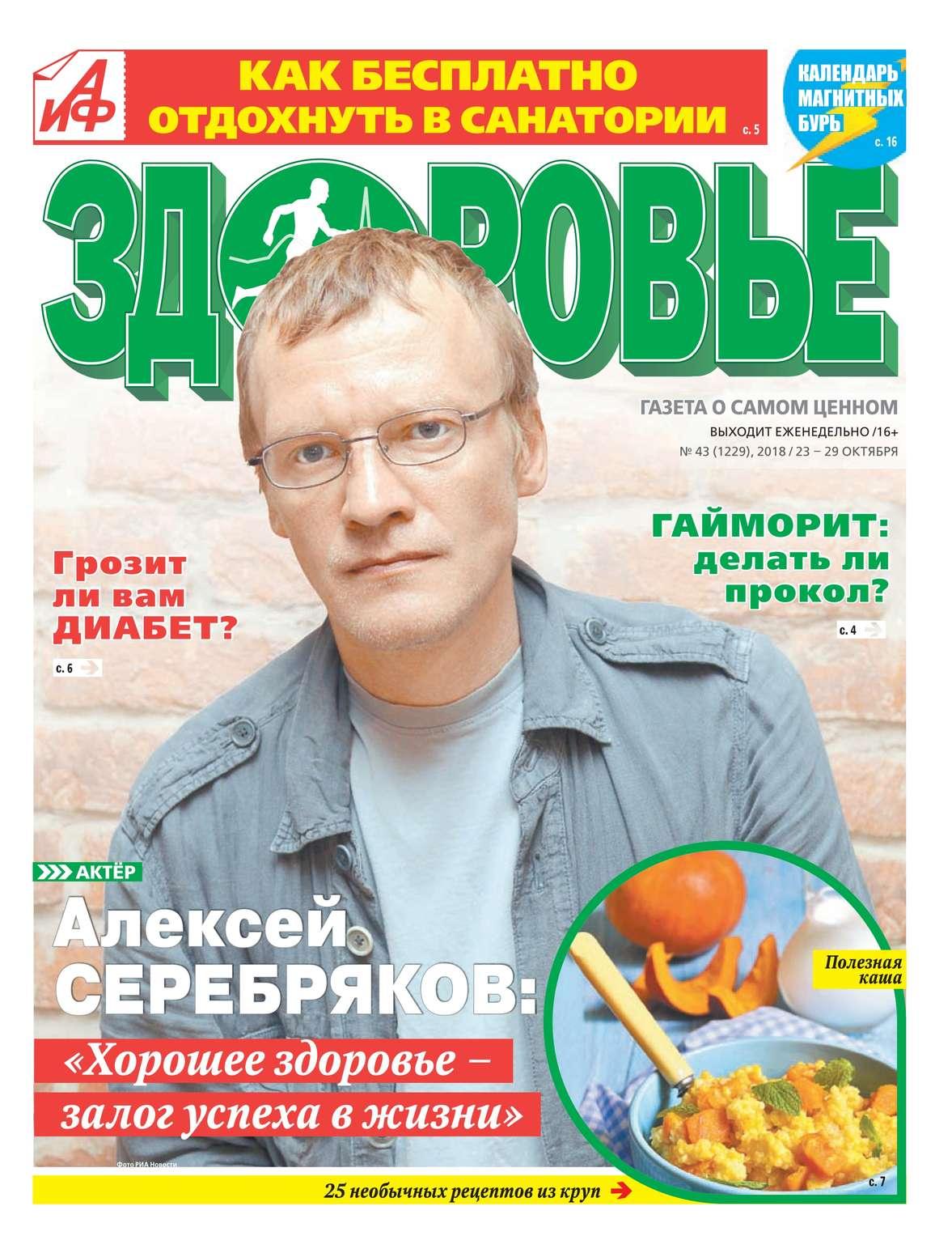 Редакция газеты Аиф. Здоровье Аиф. Здоровье 43-2018 здоровье