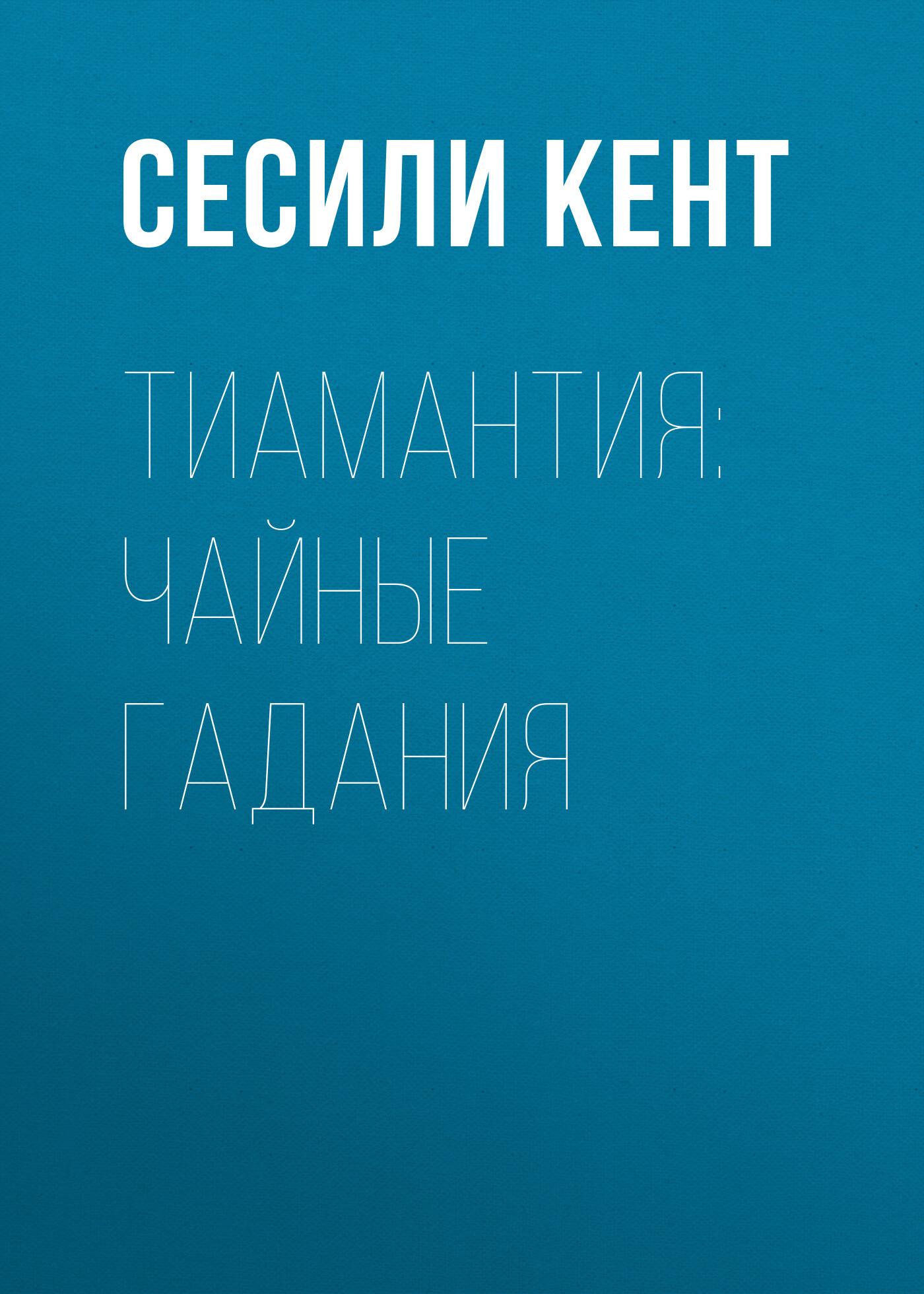 Сесили Кент Тиамантия: чайные гадания for renault modus f jp0