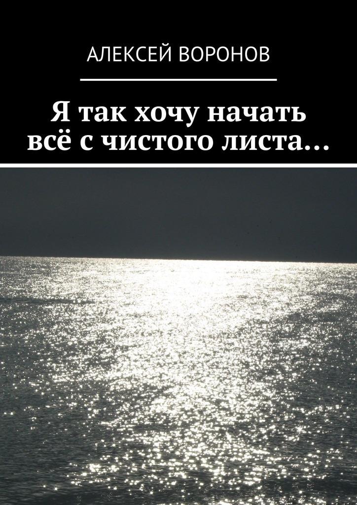Алексей Воронов Я так хочу начать всё с чистого листа… в я светлов интимная жизнь монархов при дворе тишайшего