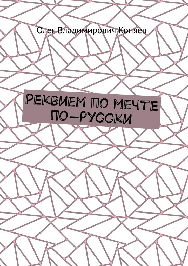 Реквием по мечте по-русски