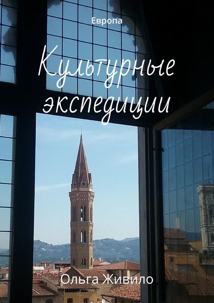 Ольга Живило Культурные экспедиции. Европа браслет красная нить веточка