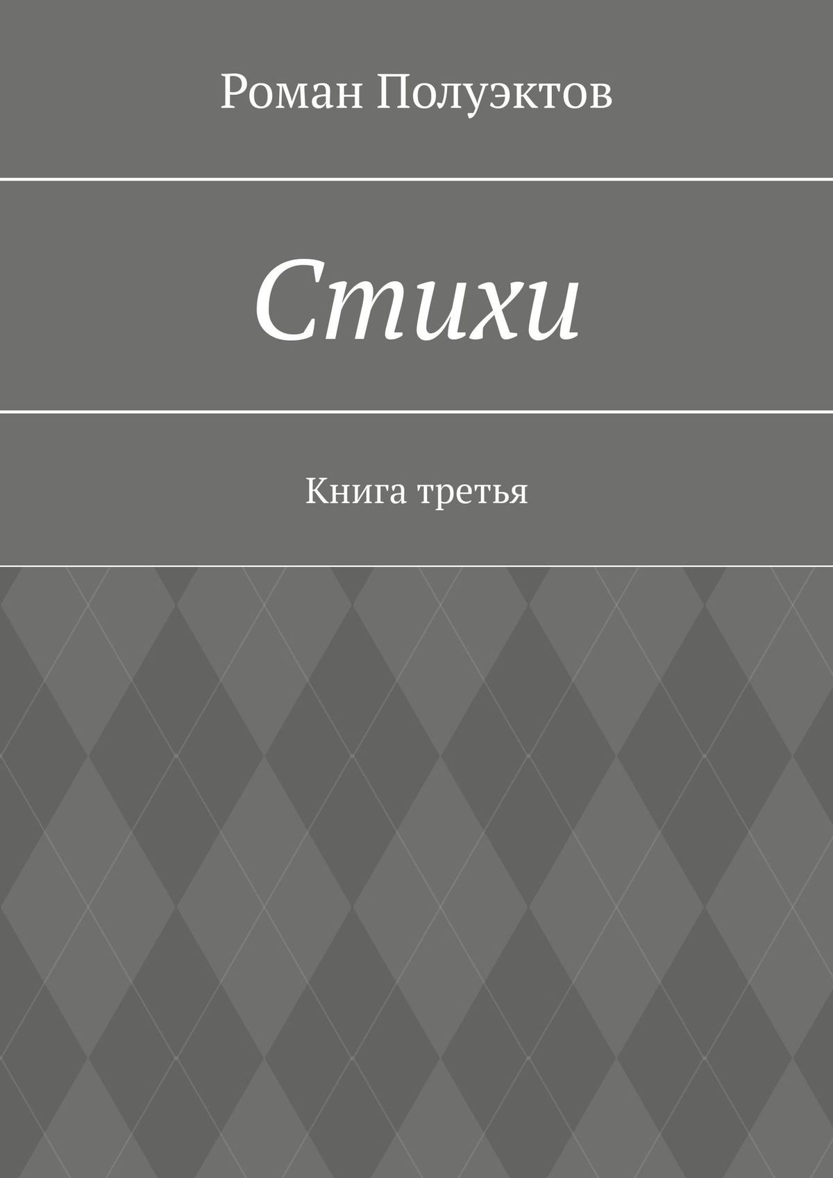 Роман Полуэктов Стихи. Книга третья аппиано алессандра завтра все наладится роман
