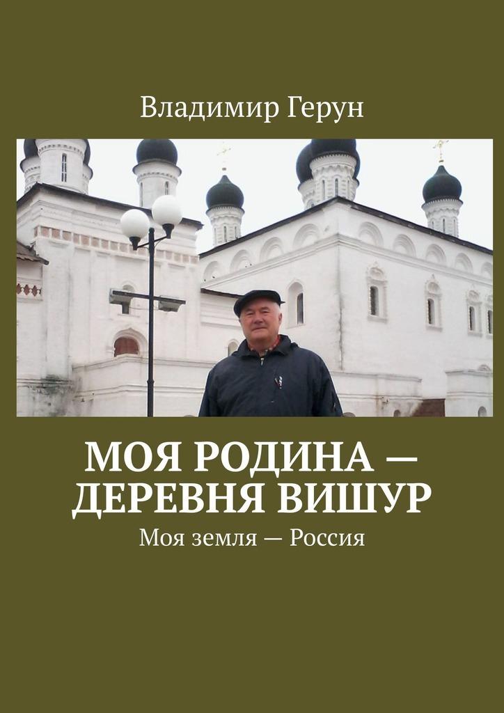 Владимир Герун Моя Родина – деревня Вишур. Моя земля– Россия владимир герун родина моя любимая