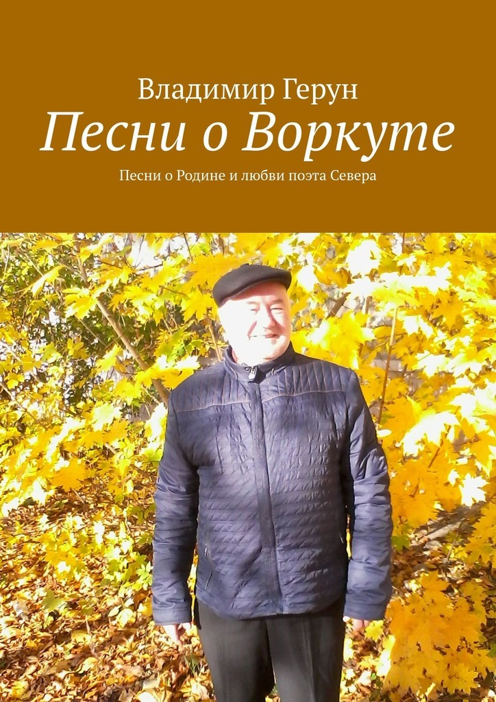 Владимир Герун Песни о Воркуте. Песни оРодине илюбви поэта Севера