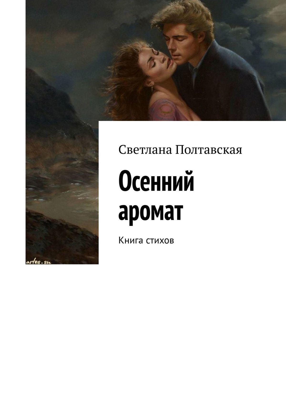 Светлана Полтавская Осенний аромат. Книга стихов