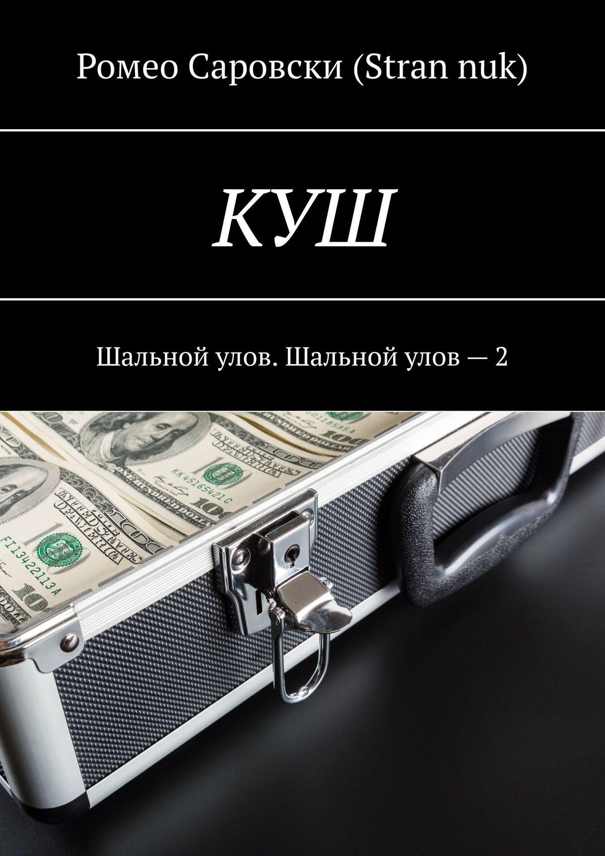 Роман Чукмасов (Strannuk) Куш. Шальной улов. Шальной улов – 2