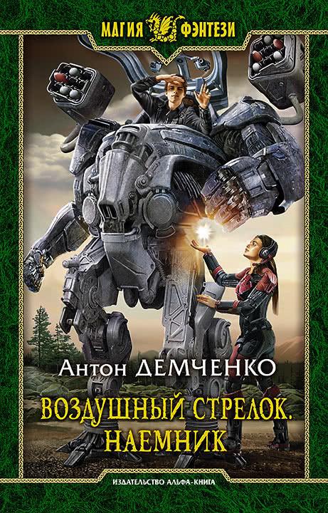 Антон Демченко Воздушный стрелок. Наемник цена и фото