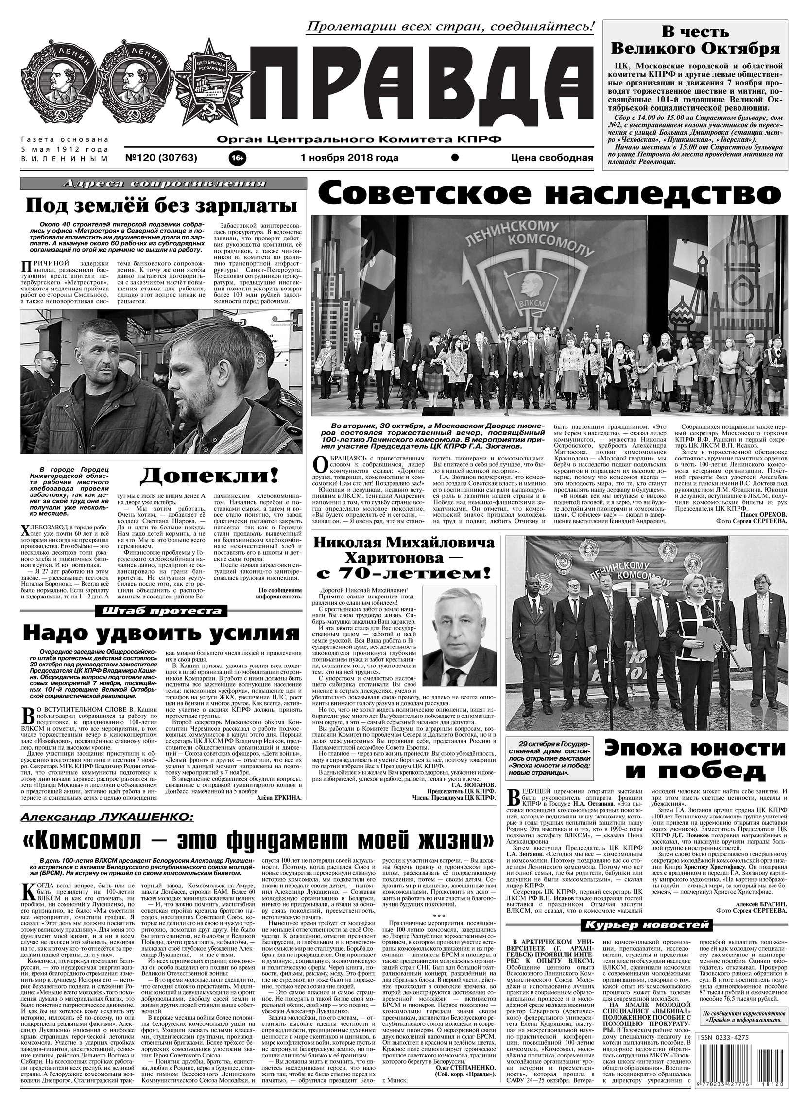 Редакция газеты Правда Правда 120-2018 редакция газеты новая газета новая газета 130 11 2012