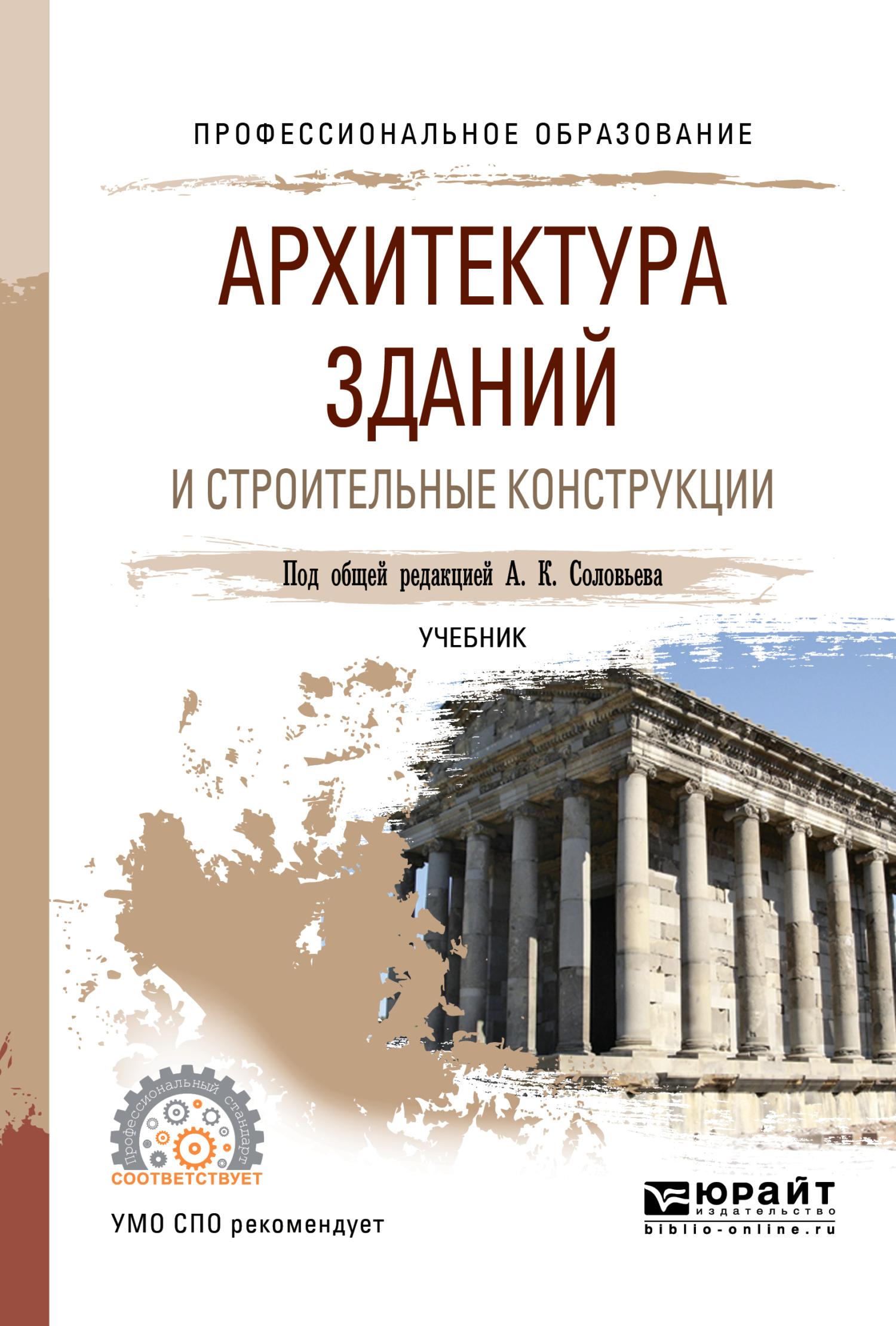 Надежда Владимировна Савина Архитектура зданий и строительные конструкции. Учебник для СПО цена