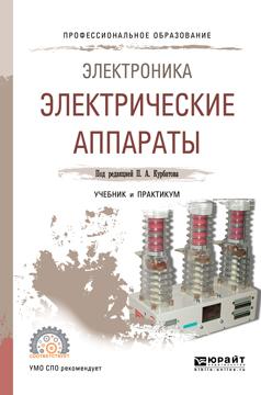 цена на Валерий Ефимович Райнин Электроника: электрические аппараты. Учебник и практикум для СПО