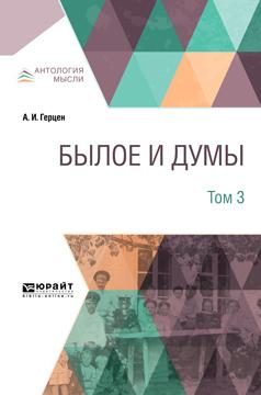 Александр Иванович Герцен Былое и думы в 3 т. Том 3 былое и думы