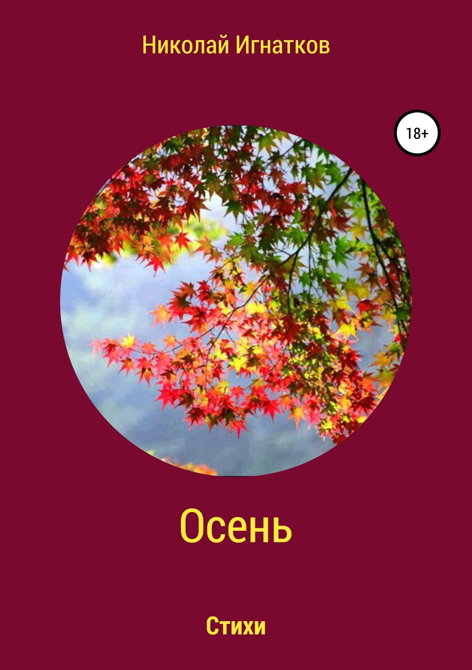 Осень. Книга стихотворений