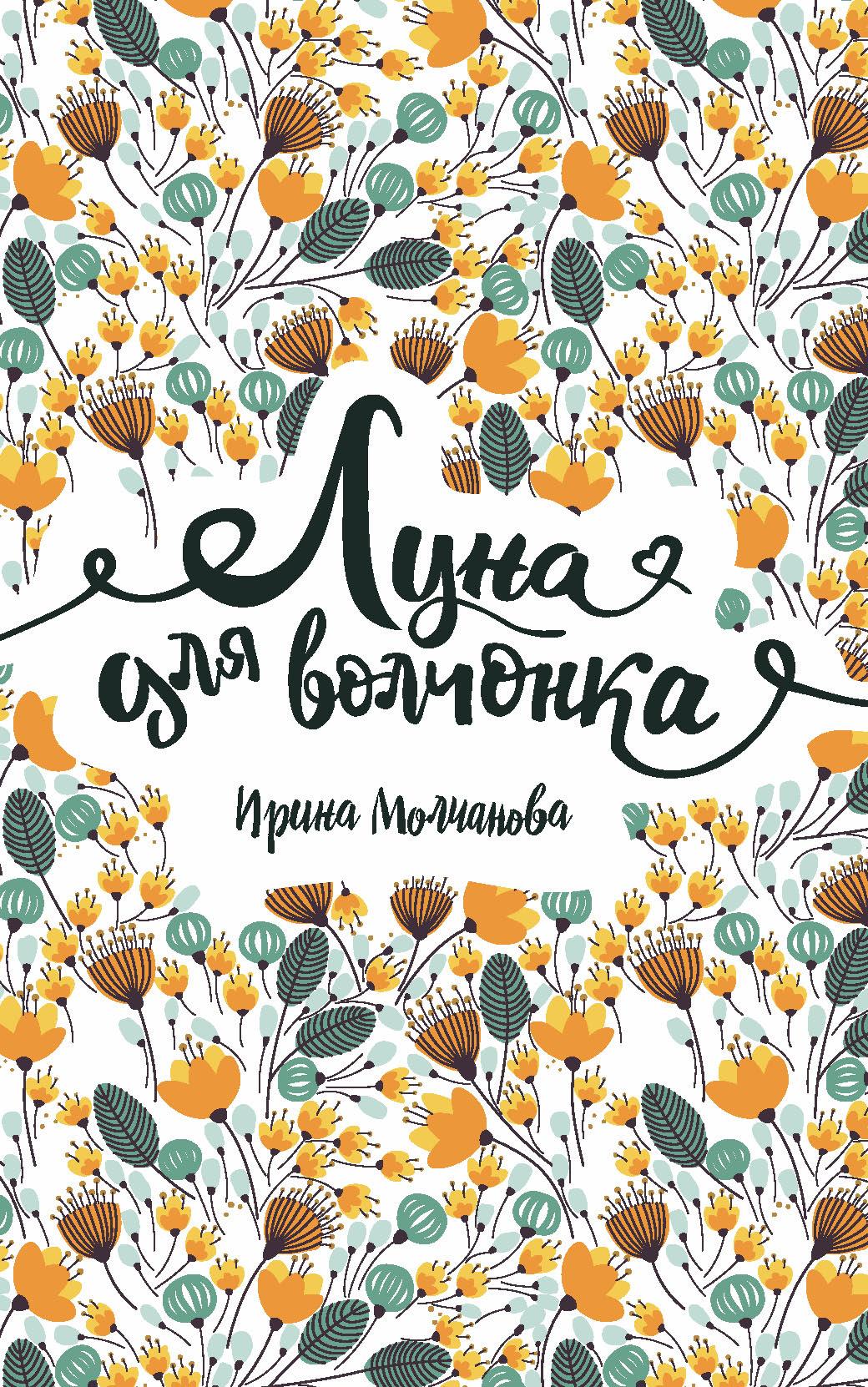 Ирина Молчанова Луна для волчонка майя бэнкс соблазнение красавицы