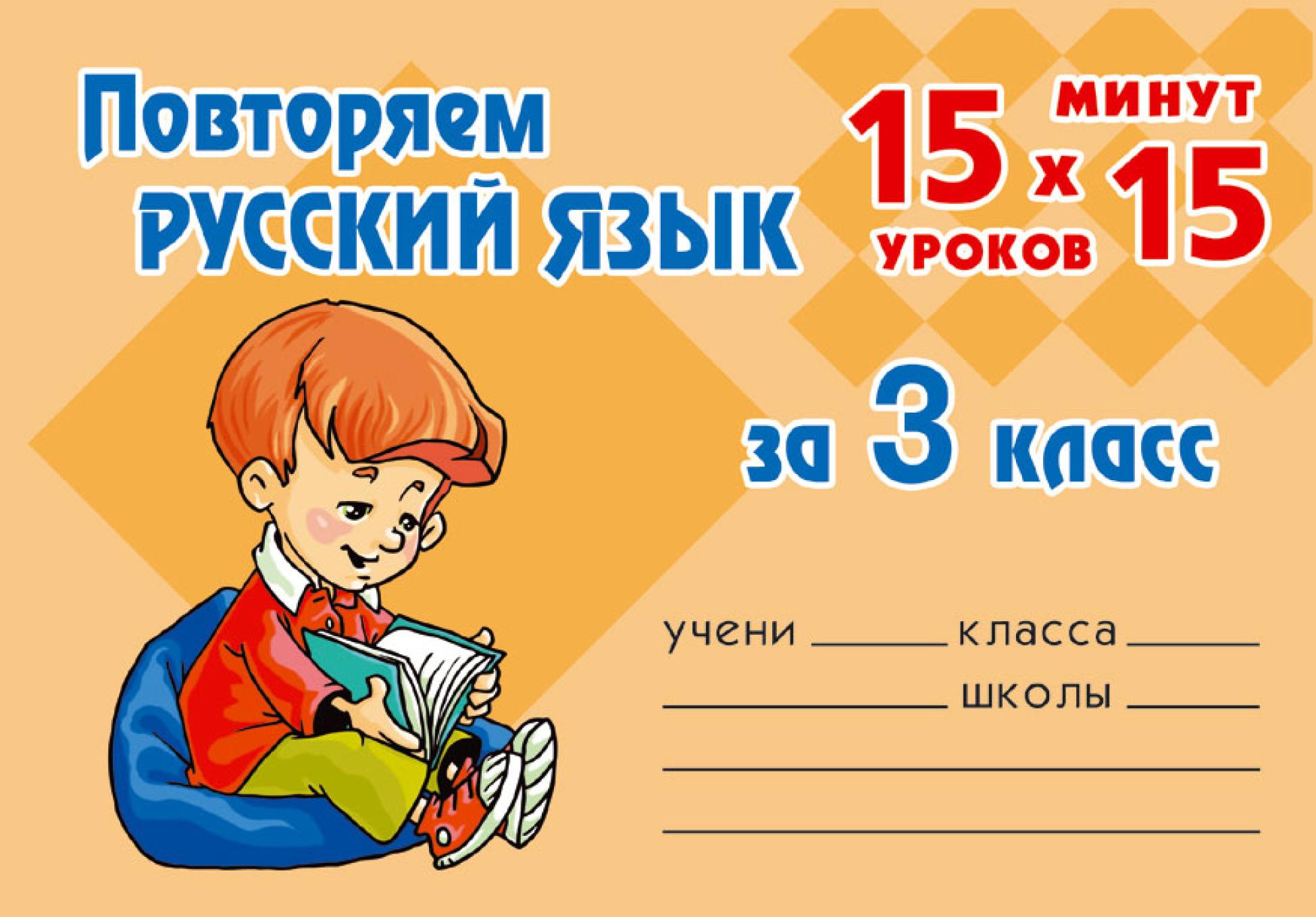 О. Д. Ушакова Повторяем русский язык за 3 класс